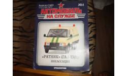Журнал атомобиль на службе