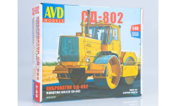 Виброкаток СД-802, сборная модель автомобиля, 1:43, 1/43, AVD Models