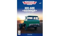 Легендарные грузовики СССР №7, КАЗ-608, журнальная серия масштабных моделей, 1:43, 1/43
