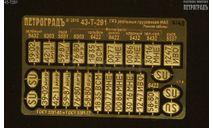 Госномера реальных СуперМАЗ по ГОСТам СССР, фототравление, декали, краски, материалы, Петроградъ и S&B, scale43