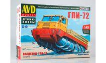 Сборная модель ГПИ-72 шнековый снегоболотоход, сборная модель автомобиля, AVD Models, scale43