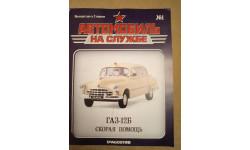 Журнал ,, Автомобиль на службе,, ГАЗ-12Б