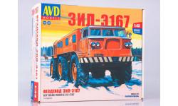 Сборная модель Вездеход ЗИЛ-Э167, сборная модель автомобиля, AVD Models, scale43