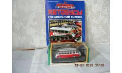 АНС Автобусы специальный выпуск,ограниченная серия Kassbohrer Setra S8 1951