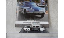 CITROЁN  ID   ПОЛИЦИЯ ФРАНЦИИ., журнальная серия Полицейские машины мира (DeAgostini), scale43, Полицейские машины мира, Deagostini, Citroën