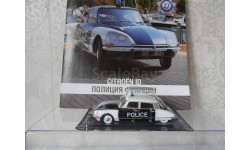 CITROЁN  ID   ПОЛИЦИЯ ФРАНЦИИ., журнальная серия Полицейские машины мира (DeAgostini), 1:43, 1/43, Citroën