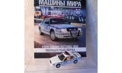 Ford Crown Victoria _ ПММ-07 _ 1:43, журнальная серия Полицейские машины мира (DeAgostini), Полицейские машины мира, Deagostini, 1/43