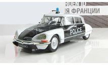 Ситроен Citroen DS21 Полиция Франции 1969 IXO Полицейские Машины Мира 1:43, масштабная модель, 1/43, Полицейские машины мира, Deagostini, Citroën