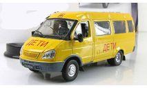 Газ 322121 Газель Школьный автобус 'Дети' IXO IST Автомобиль на службе 1:43, масштабная модель, scale43, Автомобиль на службе, журнал от Deagostini