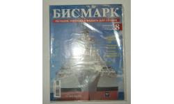 Корабль Линкор Бисмарк № 8 Hachette 1:200 Длина 125 см, масштабная модель, scale0
