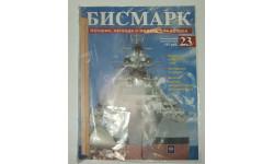 Корабль Линкор Бисмарк № 23 Hachette 1:200 Длина 125 см, масштабная модель