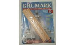 Корабль Линкор Бисмарк № 16 Hachette 1:200 Длина 125 см, масштабная модель, scale0