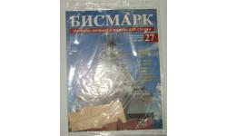 Корабль Линкор Бисмарк № 27 Hachette 1:200 Длина 125 см, масштабная модель, scale0