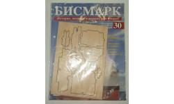 Корабль Линкор Бисмарк № 30 Hachette 1:200 Длина 125 см, масштабная модель, scale0