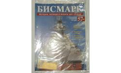 Корабль Линкор Бисмарк № 57 Hachette 1:200 Длина 125 см, масштабная модель, scale0