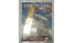 Корабль Линкор Бисмарк № 56 Hachette 1:200 Длина 125 см, масштабная модель, scale0