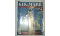 Корабль Линкор Бисмарк № 54 Hachette 1:200 Длина 125 см, масштабная модель, scale0