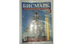 Корабль Линкор Бисмарк № 50 Hachette 1:200 Длина 125 см, масштабная модель