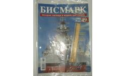 Корабль Линкор Бисмарк № 49 Hachette 1:200 Длина 125 см