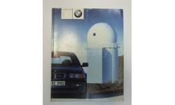 Автомобильный Каталог Брошюра Рекламный буклет БМВ BMW 3 E46 Автосалон 1990-е, масштабная модель, scale0