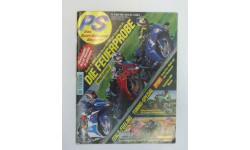 Журнал о Мотоциклах Мотоцикл PS Das Sport Motorrad (Германия) 1998 год, масштабная модель, BMW
