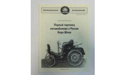 Каталог Брошюра Первый торговец автомобилями в России Карл Шпан С. Кирилец 2011 год, масштабная модель, scale0
