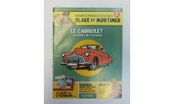 Журнал серии Blake et Mortimer Hachette № 2 2010 год (Франция), масштабная модель, scale0