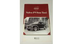 Каталог Буклет Приложение фирмы Atlas к модели Вольво Volvo PV800 Taxi, масштабная модель, scale0