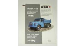 Каталог Буклет Приложение фирмы Atlas к модели Татра Tatra 148, масштабная модель, scale0