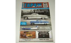 Журнал о Коллекционных моделях 'Гараж на столе' № 2 2010 год, масштабная модель