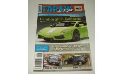 Журнал о Коллекционных моделях 'Гараж на столе' № 3 2010 год, масштабная модель, scale0
