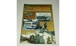 Журнал о Коллекционных моделях Автомобильный моделизм 3 2002
