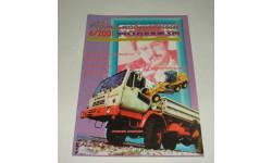 Журнал о Коллекционных моделях Автомобильный моделизм 6 2001