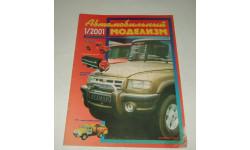 Журнал о Коллекционных моделях Автомобильный моделизм 1 2001