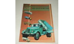 Журнал о Коллекционных моделях Автомобильный моделизм 4 2001