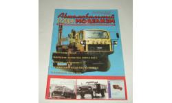 Журнал о Коллекционных моделях Автомобильный моделизм 2 2004