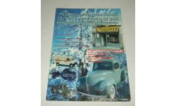 Журнал о Коллекционных моделях Автомобильный моделизм 12 2001