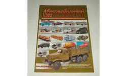 Журнал о Коллекционных моделях Автомобильный моделизм 1 2012, масштабная модель