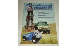Журнал о Коллекционных моделях Автомобильный моделизм 6 2002, масштабная модель