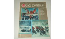 Журнал За Рулем 3 1985 год СССР