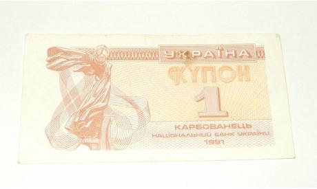 Купюра Украина 1 Карбованец Купон 1991 год (Леонид Кравчук), масштабные модели (другое)