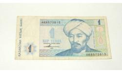 Купюра Казахстан 1 Тенге 1993 год АК