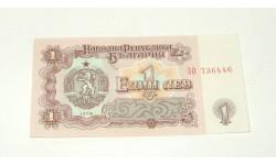 Купюра Один 1 Лев Советская Болгария БНР 1974, масштабные модели (другое)