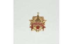 Знак Значок Медаль 40 лет Освобождения Белгорода 1945 -1985 СССР 100 % Оригинал, масштабные модели (другое)