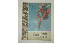 Журнал Вокруг Света № 9 1976 год СССР, литература по моделизму