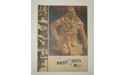 Журнал Вокруг Света № 10 1976 год СССР, литература по моделизму
