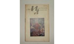 Журнал Иностранная Литература № 6 1987 год СССР