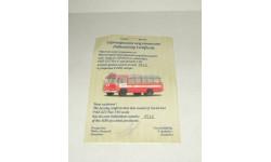 сертификат автобус Паз 672 Пожарный ClassicBus 1:43, масштабная модель, 1/43
