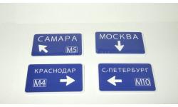 Диорама Указатели Дорожные знаки 4 шт. Железная Дорога Piko HO 1:43 и 1:87, железнодорожная модель