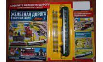 Железная дорога Вагон в миниатюре EagleMoss HO 1:87, журнальная серия масштабных моделей, 1/87